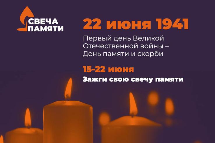 Регион присоединится к акции «Свеча памяти»